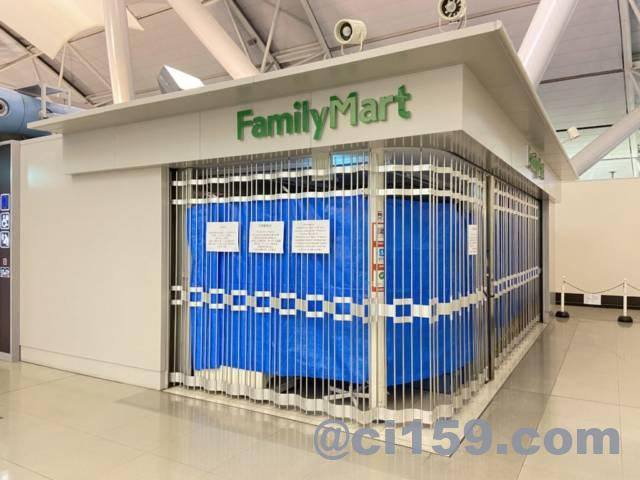 閉店した関西空港のファミリーマート