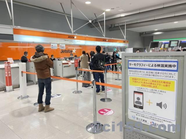 ジェットスターの関西空港チェックインカウンター