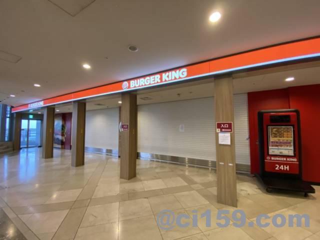 バーガーキング関西空港店