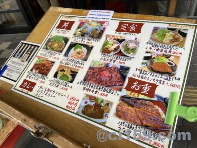道の駅 北川はゆま「レストランはゆま」