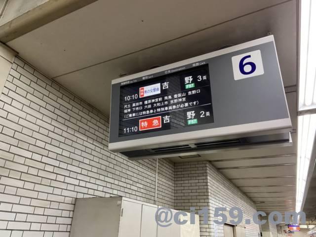 大阪阿部野橋駅6番線ホームの電光掲示板