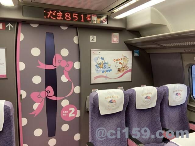 HelloKitty Shinkansenの2号車車内