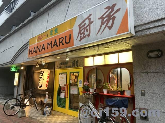 HANAMARU厨房の外観