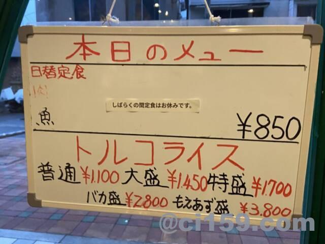 HANAMARU厨房の本日のメニュー