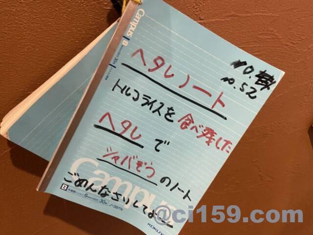 HANAMARU厨房のヘタレノート