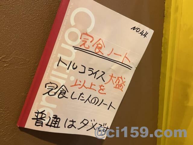 HANAMARU厨房の完食ノート