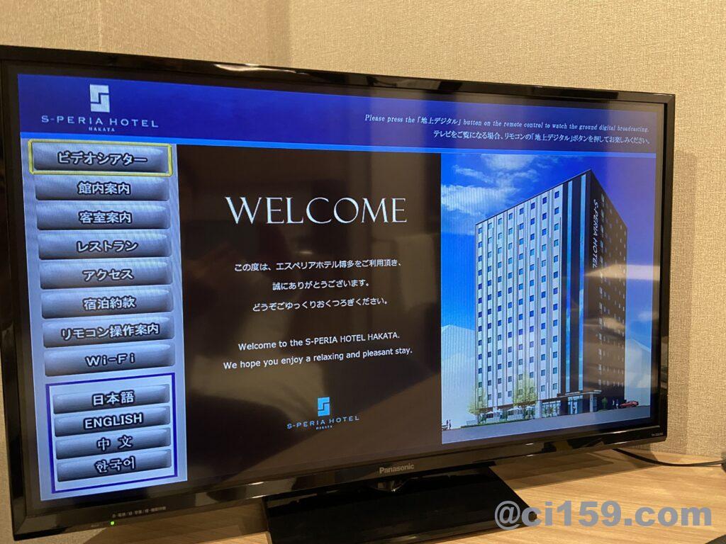 エスペリアホテル博多の液晶テレビ