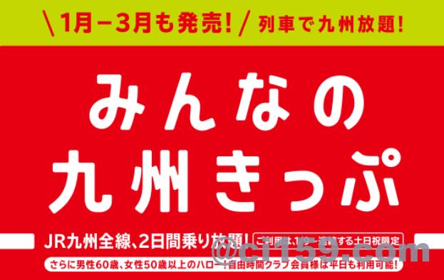 みんなの九州きっぷ2021