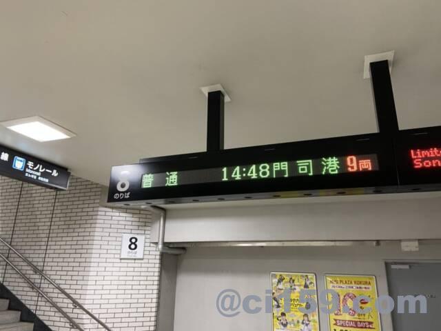 小倉駅の電光掲示板