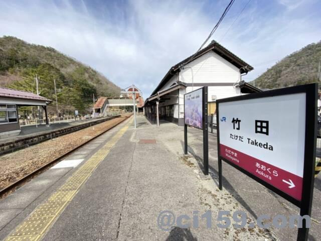JR竹田駅