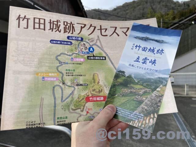 竹田城跡アクセスマップとパンフ