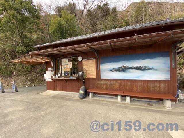 竹田城跡の料金所