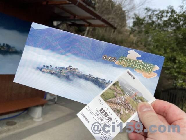 竹田城跡の観覧券とパンフ