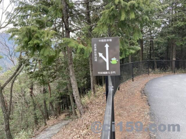 表米神社登山道と中腹駐車場の分岐点
