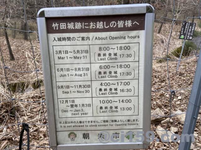 竹田城跡の入城案内