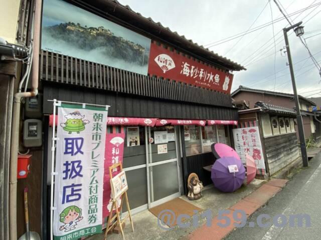 JR竹田駅前の海砂利水魚