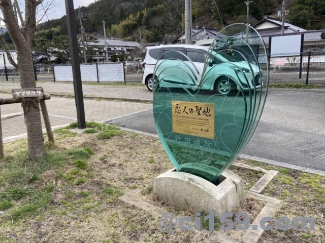 JR竹田駅前の恋人の聖地