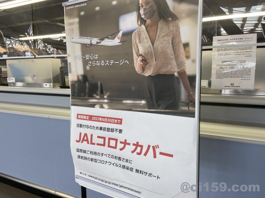 関西空港に掲示されているJALコロナカバー