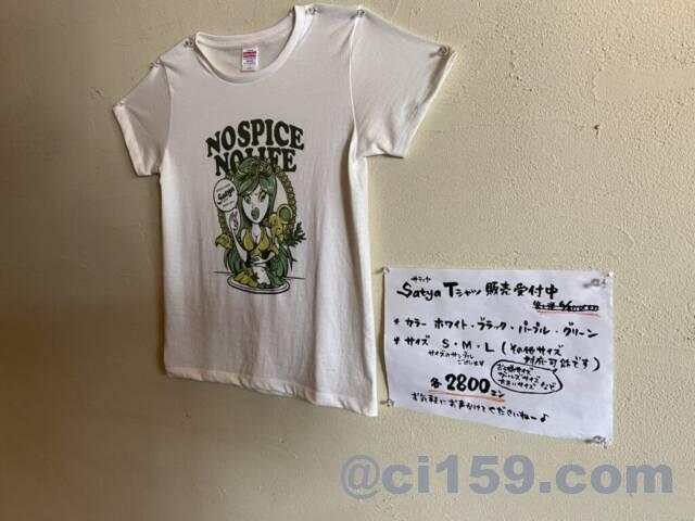 スパイスカレーSatyaのTシャツ
