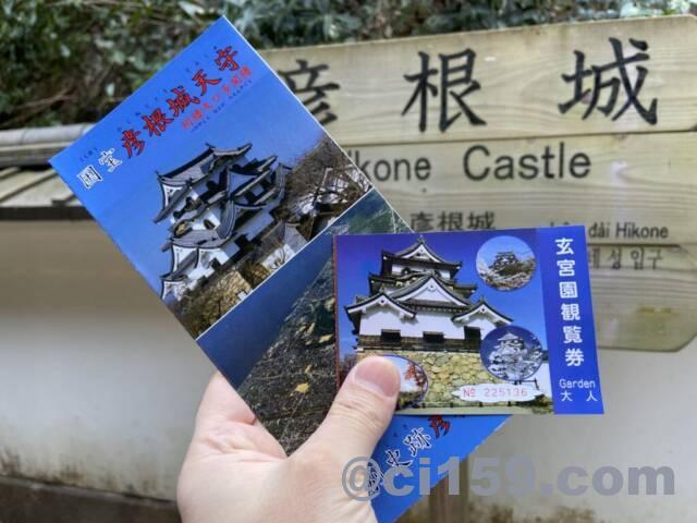 彦根城の入城券