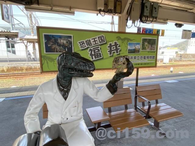敦賀駅ホームの恐竜
