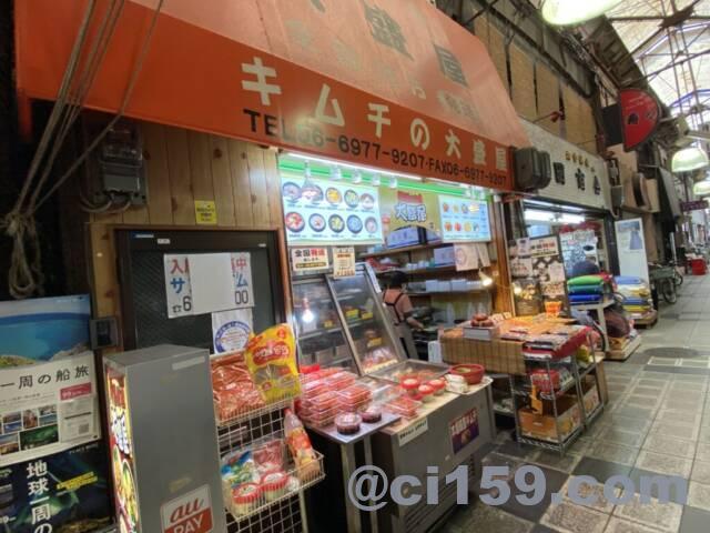 鶴橋商店街のキムチの大盛屋