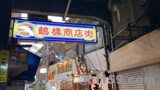 鶴橋商店街の入口