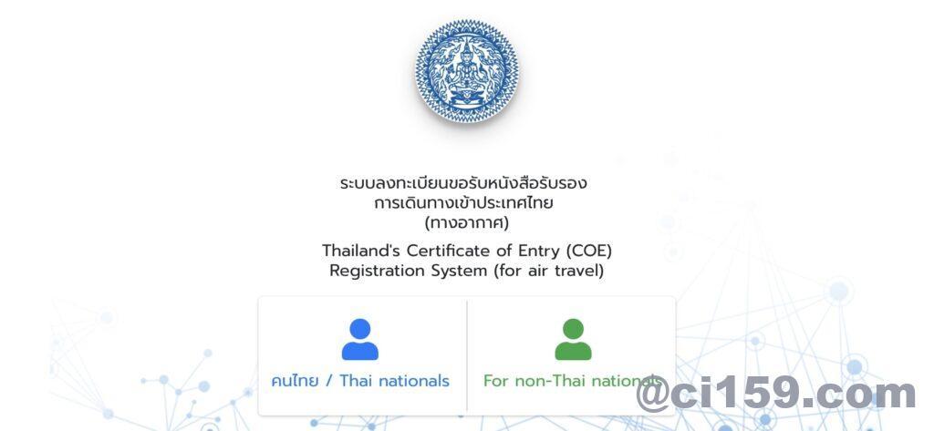 タイCOE申請画面
