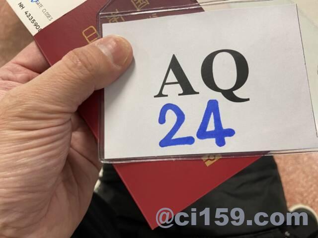タイ入国時のAQ番号札