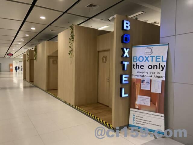 スワンナプーム空港地下のBOXTEL