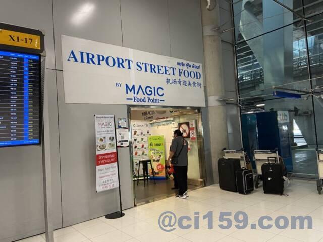 スワンナプーム空港のマジックフードコート